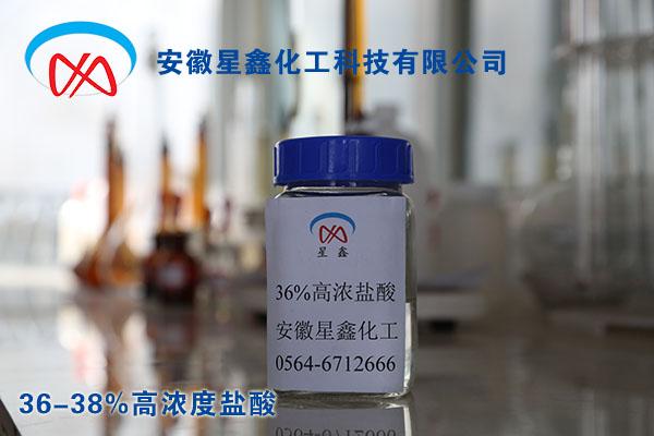 36%-38% 盐酸,高浓度盐酸,高含量盐酸,工业盐酸,合成盐酸,精制盐酸 安徽星鑫化工科技有限公司